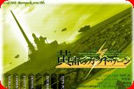蒸汽朋克系列第6作--黄雷のガクトゥーン 2012年12月...