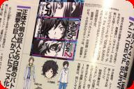 游戏改编4月新番动画『恶魔幸存者2』首段预告PV公开...