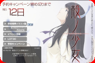 [080704][Innocent Grey]殻ノ少女