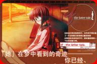 [0807][電撃姫]ef - the latter ta...