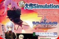 [0807][電撃姫][PS3]《花冠的大地》介绍最终回...