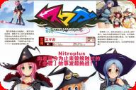 [0808][電撃姫]N+恋爱喜剧《スマガ》游戏前瞻...