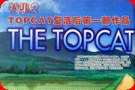 [0811][TechGian]TOPCAT复活第一部作品...