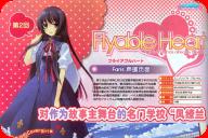 [0811][TechGian]『Flyable Hear...