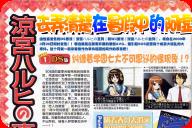 [0812][電撃G's magazine]凉宫春...