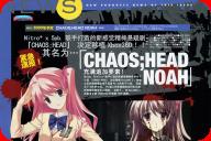 [0812][PUSH!]chaos;head移植360,...