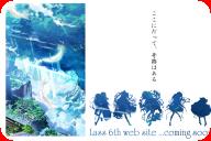 lass新作--ティザーサイト掲載